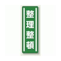 整理整頓 短冊型ステッカー (タテ) 360×120 (5枚1組) (812-40)