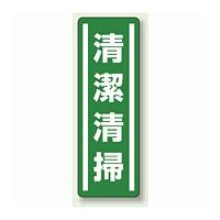 清潔清掃 短冊型ステッカー (タテ) 360×120 (5枚1組) (812-41)