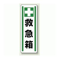 保護具保管場所 短冊型ステッカー (タテ) 360×120 (5枚1組) (812-43)