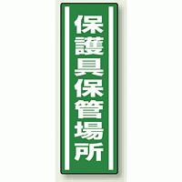 救急箱 短冊型ステッカー (タテ) 360×120 (5枚1組) (812-44)