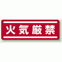 火気厳禁 短冊型ステッカー (ヨコ) 120×360 (5枚1組) (812-62)