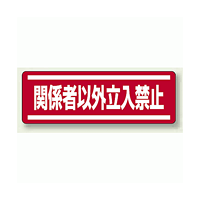 関係者以外立入禁止 短冊型ステッカー (ヨコ) 120×360 (5枚1組) (812-64)