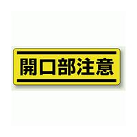開口部注意 短冊型ステッカー (ヨコ) 120×360 (5枚1組) (812-65)