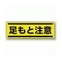 足もと注意 短冊型ステッカー (ヨコ) 120×360 (5枚1組) (812-66)