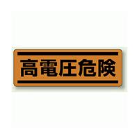 高電圧危険 短冊型ステッカー (ヨコ) 120×360 (5枚1組) (812-75)