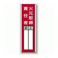 火元取締責任者 指名標識ボード 360×120 (813-01)