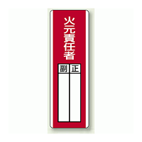 火元責任者 指名標識ボード 360×120 (813-02)