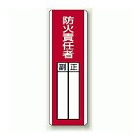 防火責任者 指名標識ボード 360×120 (813-03)