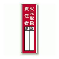 火元取扱責任者 指名標識ボード 360×120 (813-04)