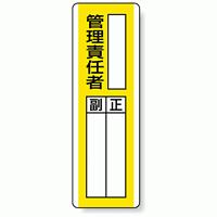 管理責任者 指名標識ボード 360×120 (813-10)