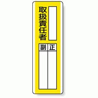 取扱責任者 指名標識ボード 360×120 (813-11)