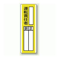 運転責任者 指名標識ボード 360×120 (813-13)