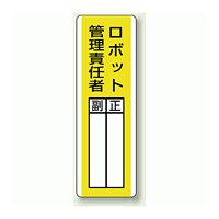 ロボット管理責任者 指名標識ボード 360×120 (813-14)