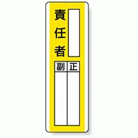 責任者 指名標識ボード 360×120 (813-15)