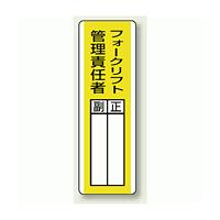 フォークリフト管理責任者 エコユニボード 360×120 (813-16)
