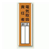 指名標識 エコユニボード 360×120 (813-20)