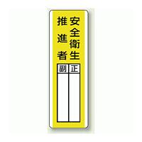 安全衛生推進者 指名標識ボード 360×120 (813-27)