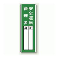 安全運転管理者 指名標識ボード 360×120 (813-29)