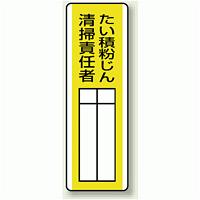 たい積粉じん 清掃責任者 指名標識ボード 360×120 (813-30)