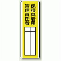 保護具着用管理責任者 指名標識ボード 360×120 (813-31)