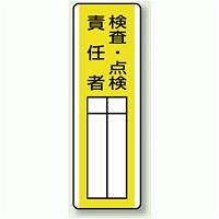 検査、点検責任者 指名標識ボード 360×120 (813-32)