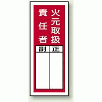 火元取扱責任者 ステッカー製指名標識 (10枚1組) 200×80 (813-35)