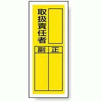 取扱責任者 ステッカー製指名標識 (10枚1組) 200×80 (813-36)