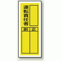運転責任者 ステッカー製指名標識 (10枚1組) 200×80 (813-37)