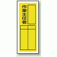 作業主任者 ステッカー製指名標識 (10枚1組) 200×80 (813-38)