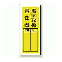 ステッカー製指名標識 PP ステッカー 200×80 (10枚1組) (813-39)
