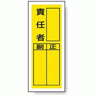 責任者 ステッカー製指名標識 (10枚1組) 200×80 (813-40)