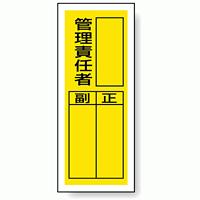 管理責任者 ステッカー製指名標識 (10枚1組) 200×80 (813-42)