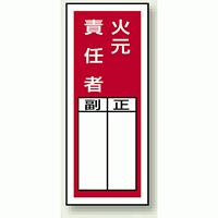火気責任者 防火標識ステッカー10枚1組 200×80 (813-45)