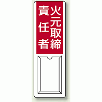 火元取締責任者 差込式指名標識 360×120 (813-50A)