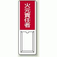 火元責任者 差込式指名標識 360×120 (813-51A)