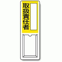 取扱責任者 差込式指名標識 360×120 (813-53A)