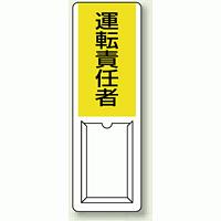 運転責任者 差込式指名標識 360×120 (813-54A)