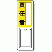 責任者 差込式指名標識 360×120 (813-55A)