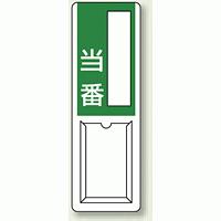当番 差込式指名標識 360×120 (813-57A)
