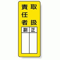 取扱責任者 マグネット製指名標識 200×80 (813-65)