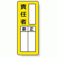 責任者 マグネット製指名標識 200×80 (813-66)