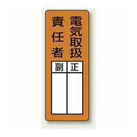 マグネット製指名標識 ゴムマグネット 200×80 (813-67)