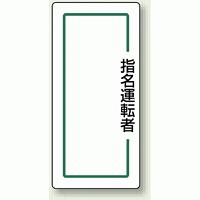 指名運転者 (縦) マグネット製指名標識 170×80 (813-70)