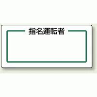 指名運転者 (横) マグネット製指名標識 170×80 (813-71)