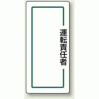 運転責任者 マグネット製指名標識 170×80 (813-72)