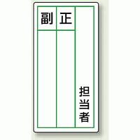 ステッカー製指名標識 担当者 120×60 (10枚1組) (813-86)