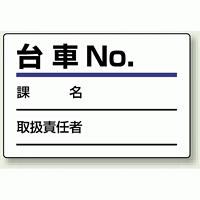台車指名標識 台車 NO. エコユニボード 100×150 (813-90)