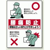 腰痛防止 エコユニボード 600×450 (813-91)