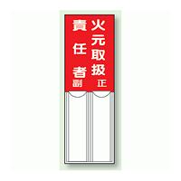 火元取扱責任者 (正 副) 差込式指名標識 150×50 (814-01)