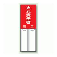 火元責任者 差込式指名標識 150×50 (814-02)